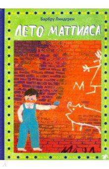 Leto Mattiasa