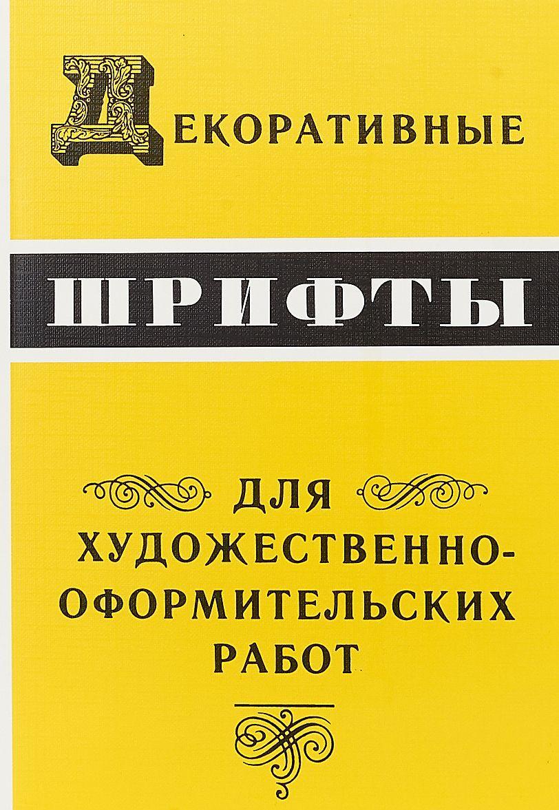 Dekorativnye shrifty dlja khudozhestvenno-oformitelnykh rabot