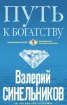 Путь к богатству (голубая)