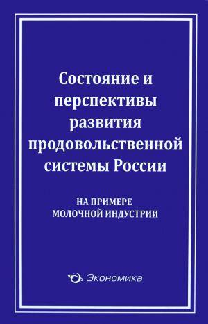 Sostojanie i perspektivy razvitija prodovolstvennoj sistemy Rossii. Na primere molochnoj industrii