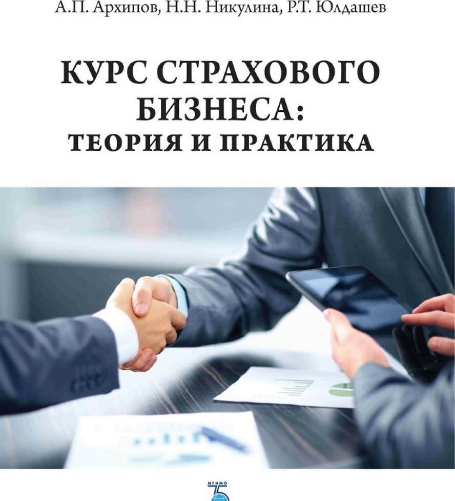 Kurs strakhovogo biznesa. Teorija i praktika