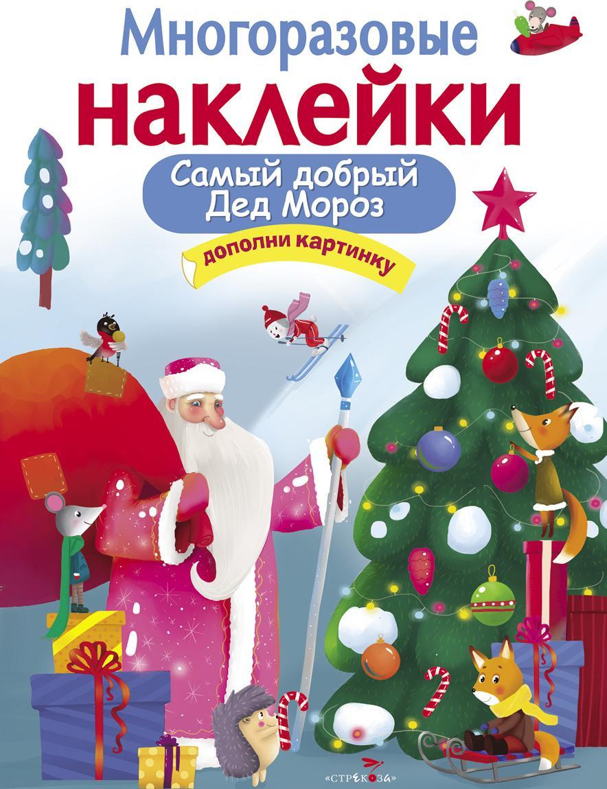 Samyj dobryj Ded Moroz. Mnogorazovye naklejki