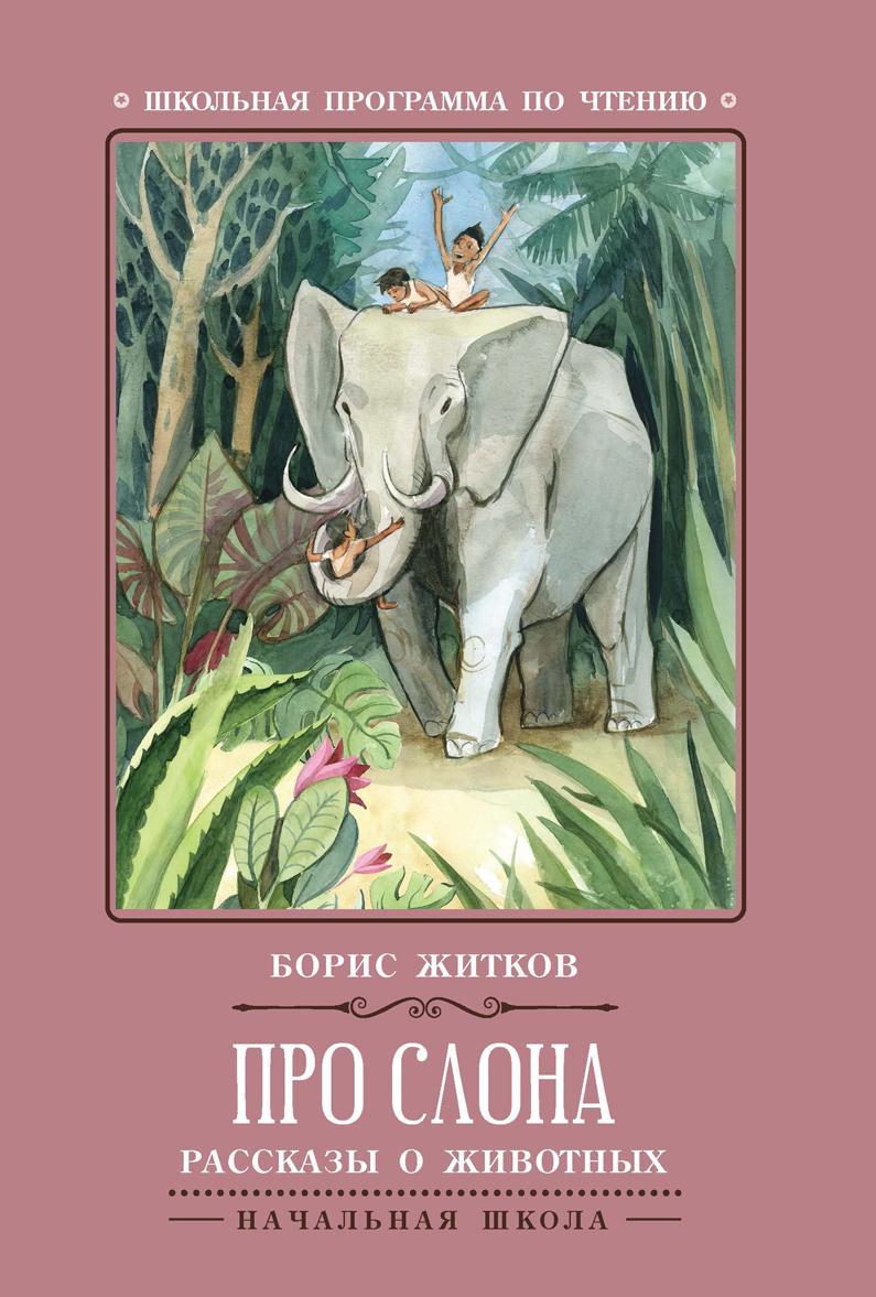 Про слона. Рассказы о животных