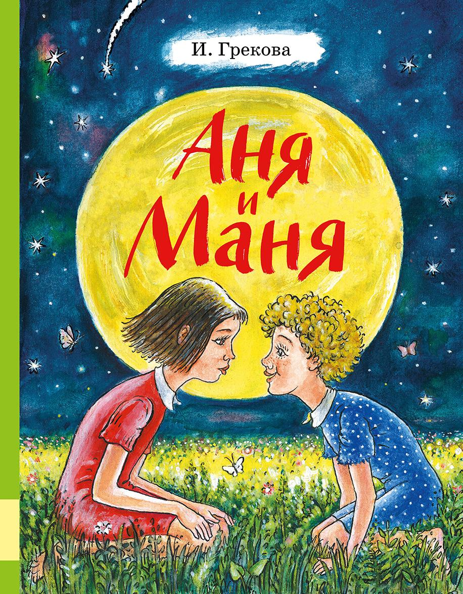 Anja i Manja