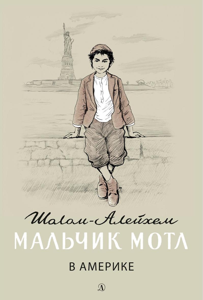 Malchik Motl v Amerike