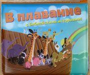 V plavanie s Biblejskimi istorijami!