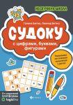Sudoku s tsiframi, bukvami, figurami
