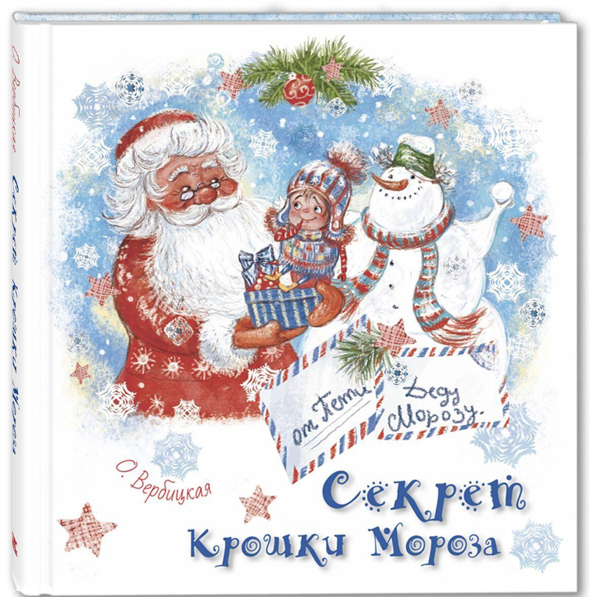 Sekret Kroshki Moroza