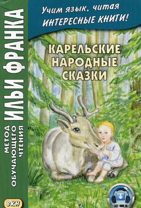 Karelskie narodnye skazki / Karjalaisie rahvahan starinoj