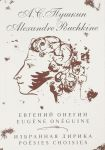 Evgenij Onegin. Izbrannaja lirika. Eugene Oneguine. Poesies Choisies (na russkom i frantsuzskom jazykakh)