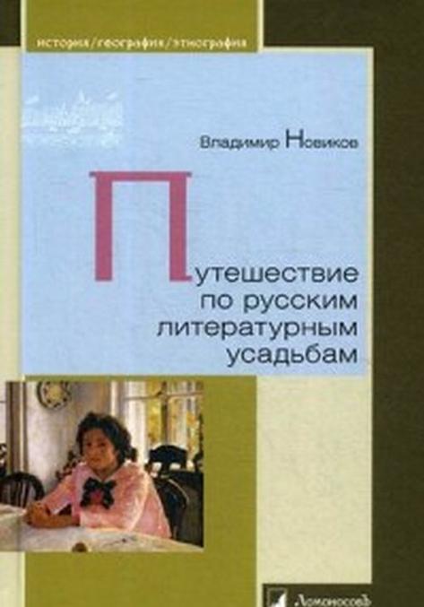 Puteshestvie po russkim literaturnym usadbam