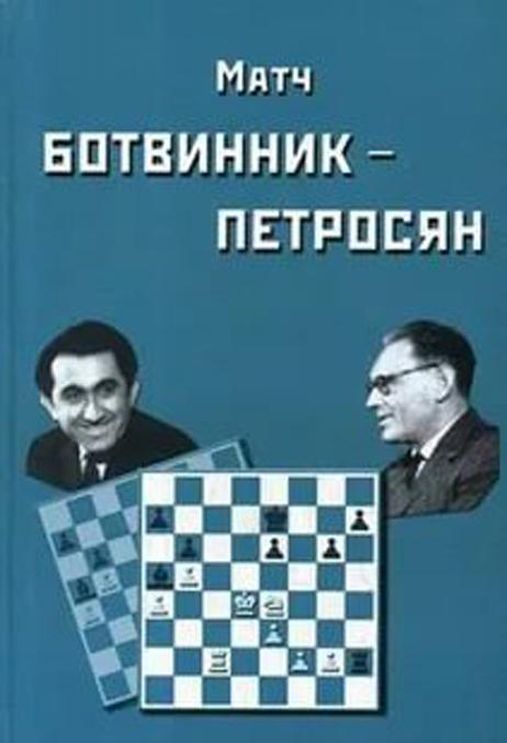 Матч Ботвинник-Петросян