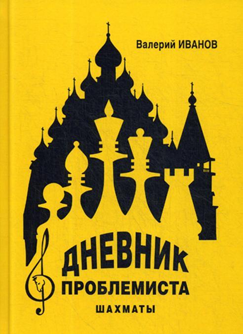Дневник проблемиста. Шахматы