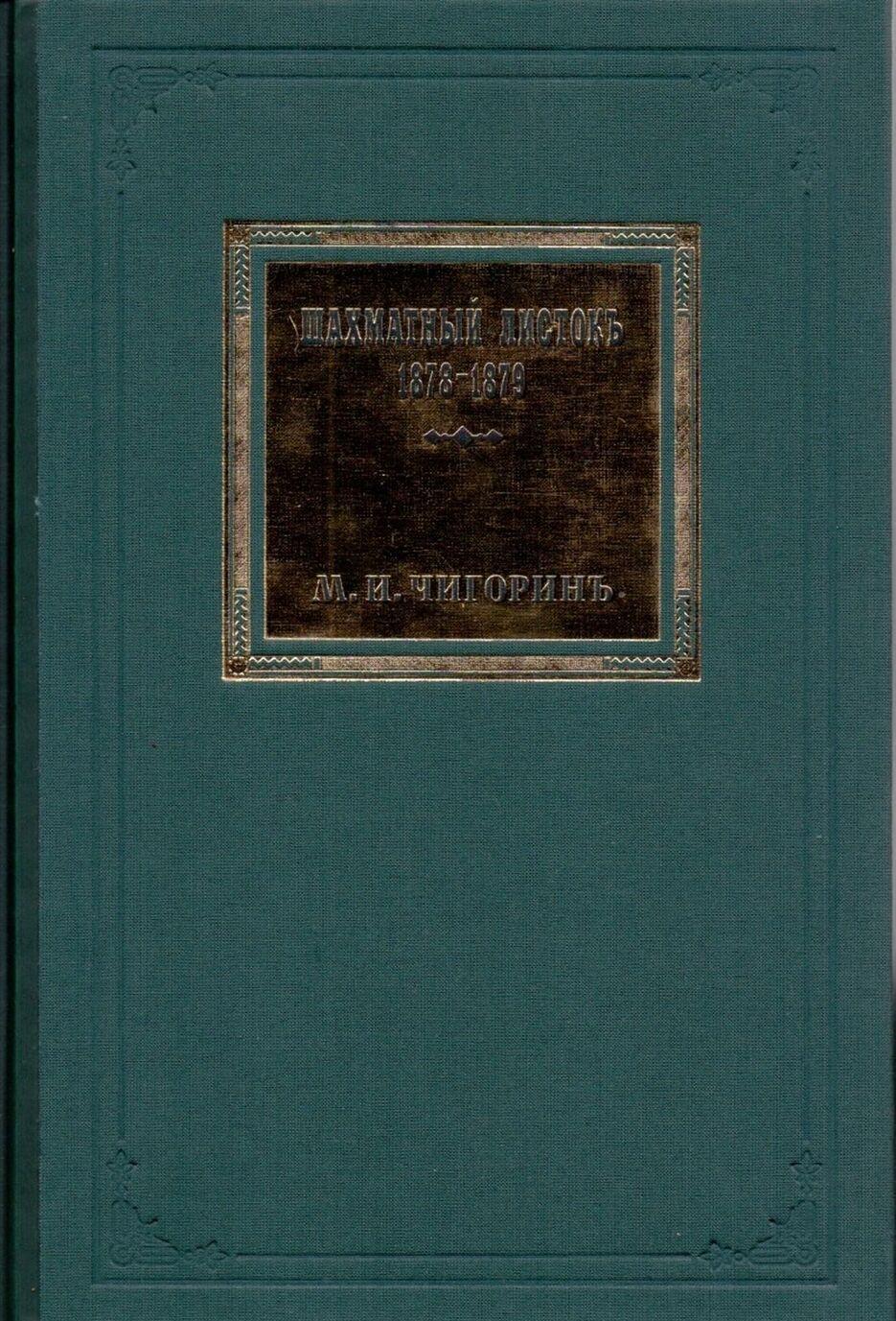 Шахматный листокъ.1878-1879