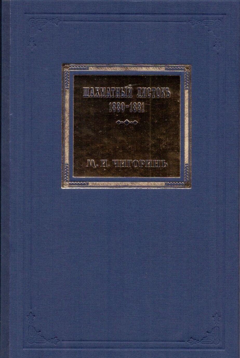Шахматный листокъ.1880-1881