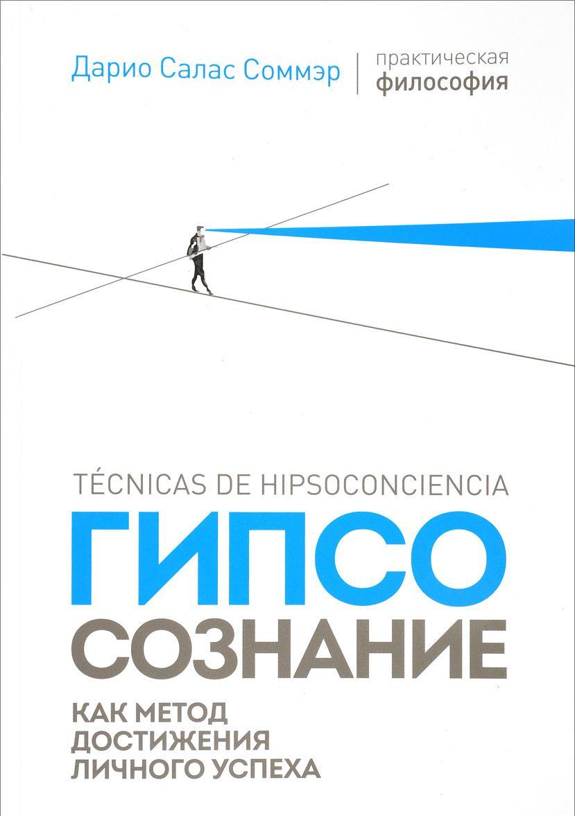 Гипсосознание как метод достижения личного успеха (м/о)