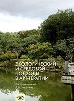 Ekologicheskij i sredovoj podkhody v art-terapii
