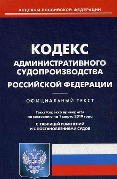 Кодекс административного судопроизводства Российской Федерации (по состоянию на 1 ноября 2019 г.)