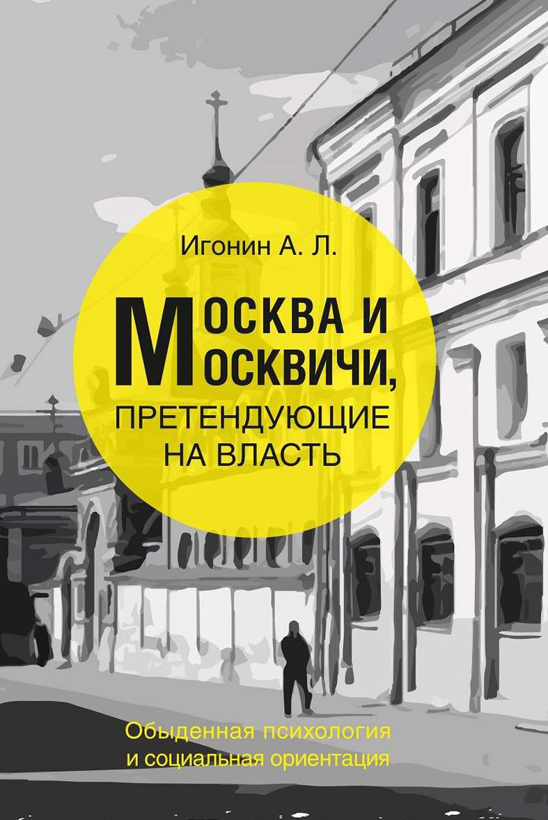Moskva i Moskvichi, pretendujuschie na vlast