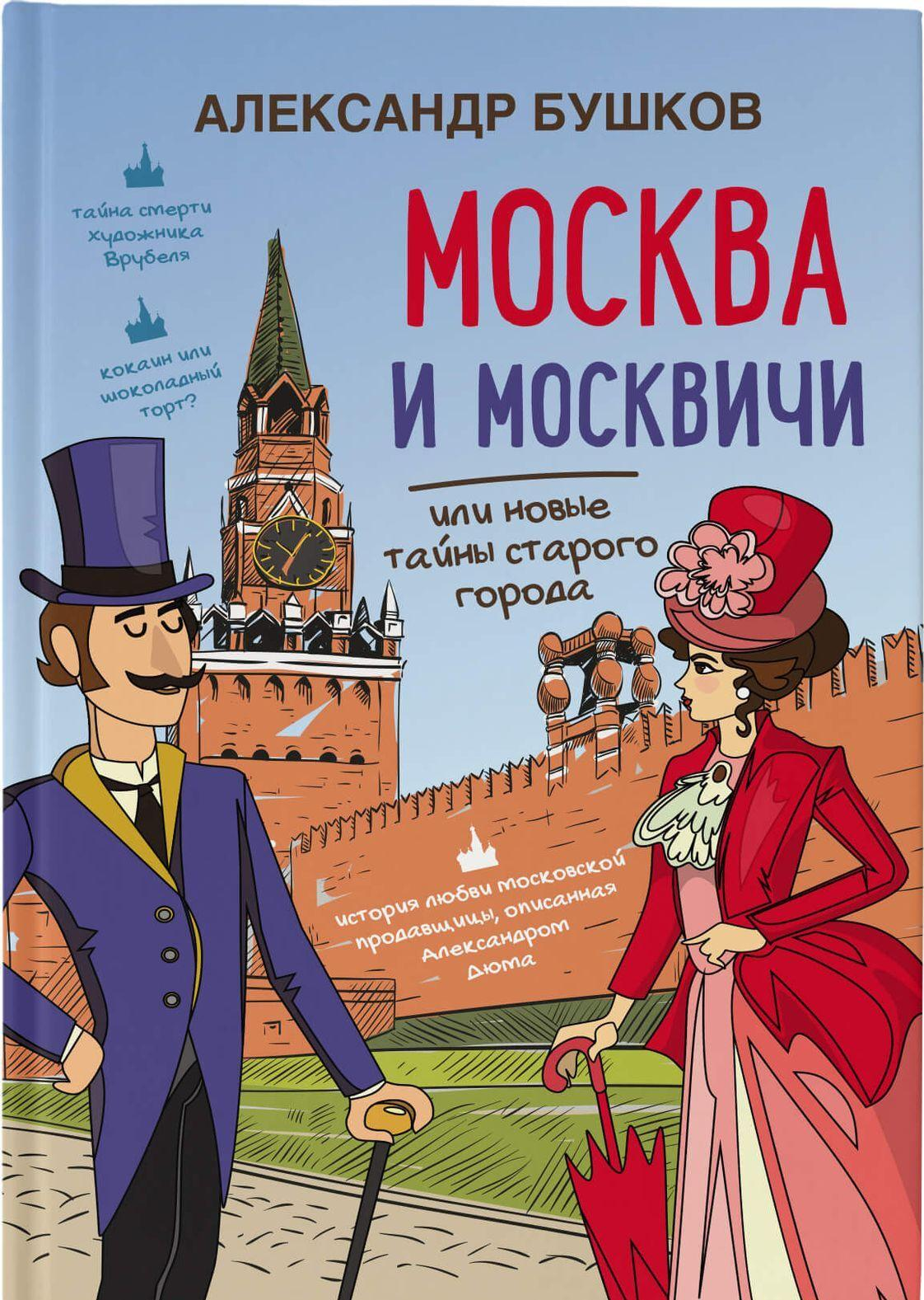 Moskva i moskvichi, ili novye tajny starogo goroda