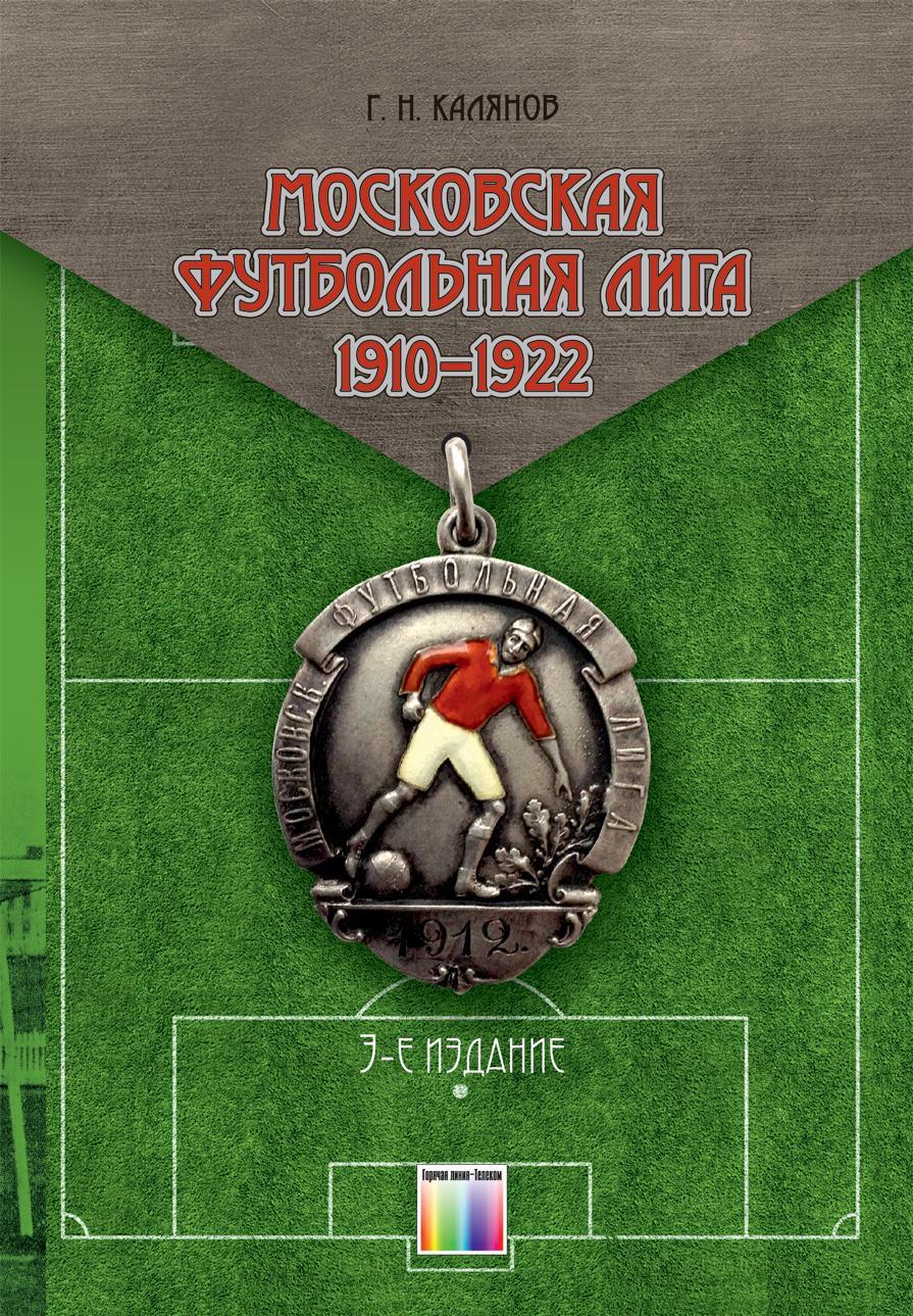Moskovskaja futbolnaja liga 1910 - 1922