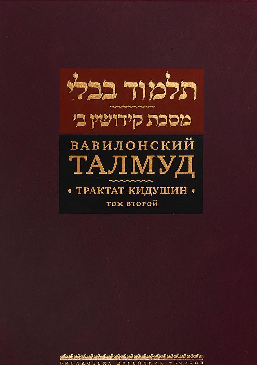 Vavilonskij Talmud.Traktat Kidushin.Tom 2