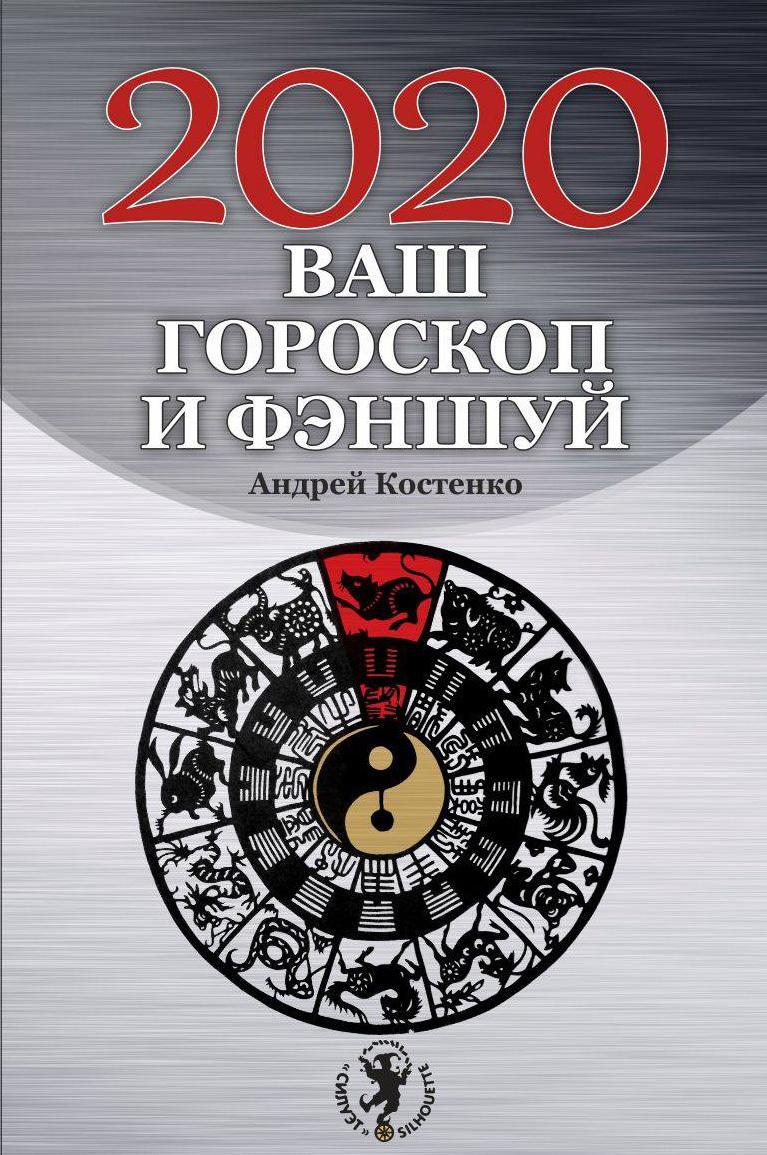 Vash goroskop i fenshuj: 2020