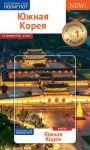 Juzhnaja Koreja.Putevoditel s mini-razgovornikom (karta v karmash.)