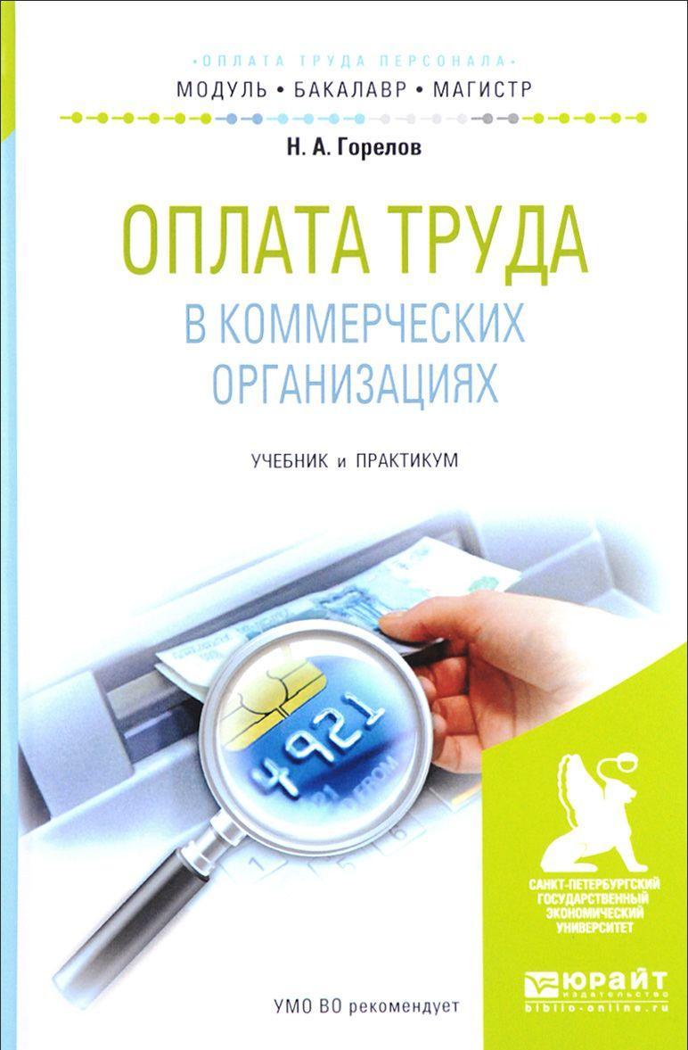 Oplata truda v kommercheskikh organizatsijakh. Uchebnik i praktikum