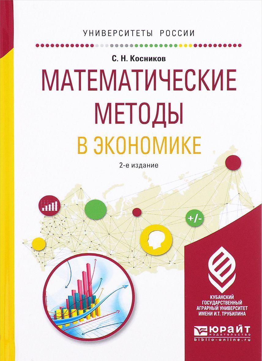 Matematicheskie metody v ekonomike. Uchebnoe posobie