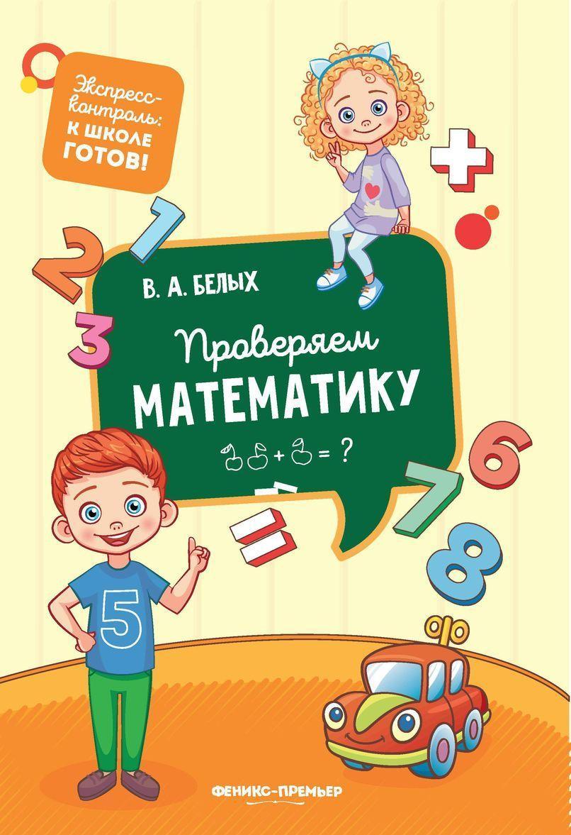Proverjaem matematiku