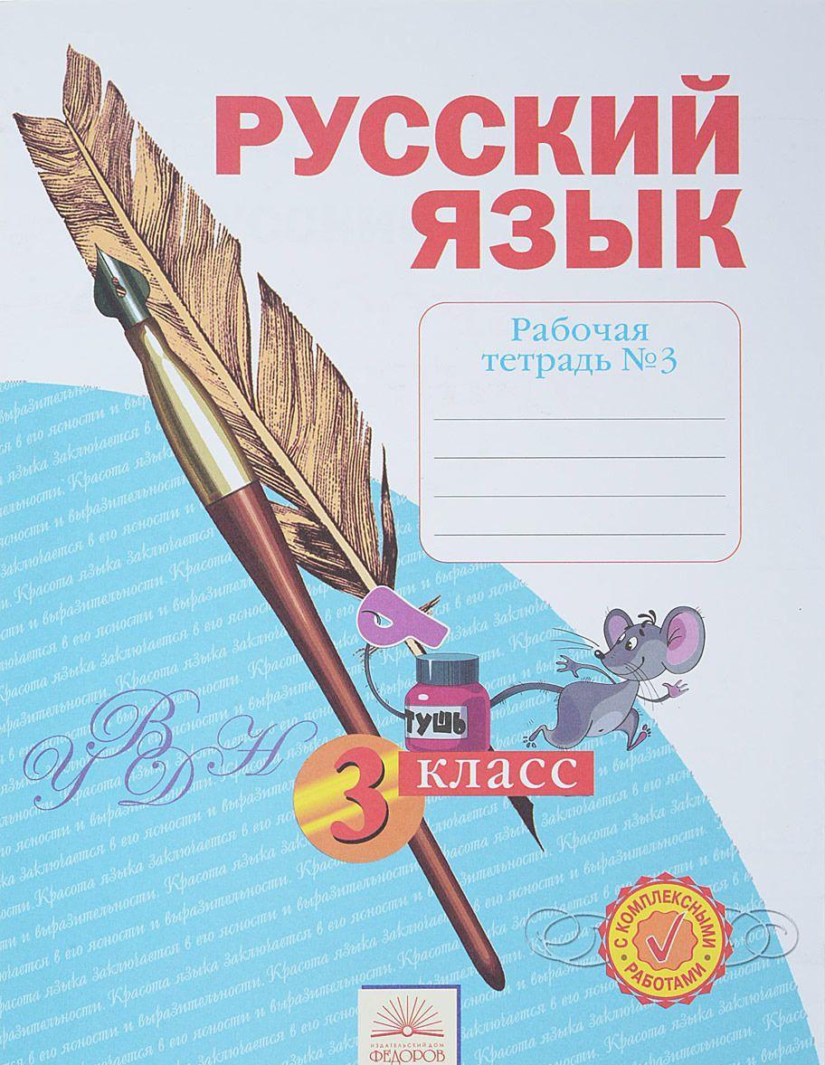Russkij jazyk. 3 klass. Rabochaja tetrad. V 4 chastjakh. Chast 3