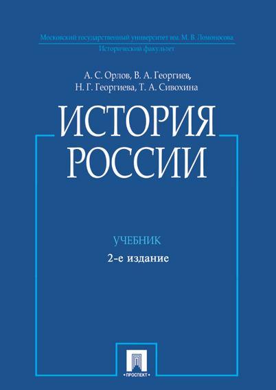Istorija Rossii (s illjustratsijami) Uch. (2-e izd.)