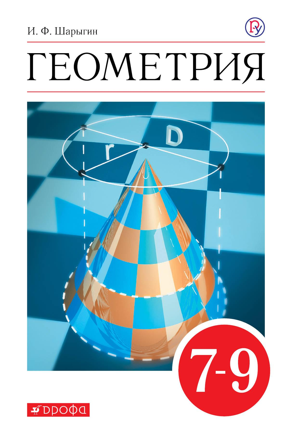Geometrija. 7-9 klassy. Uchebnik