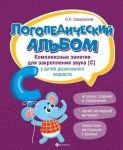 Логопедический альбом. Комплексные занятия для закрепления звука С у детей дошкольного возраста