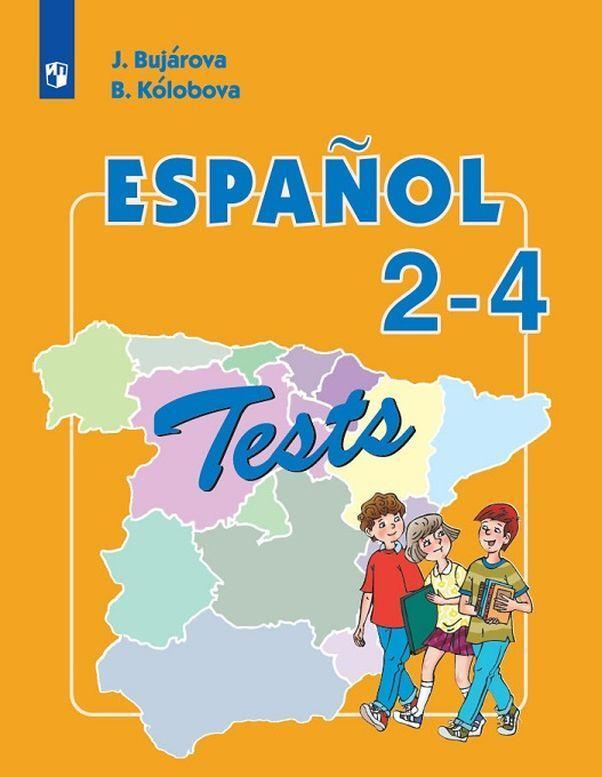 Espanol 2-4: Tests / Испанский язык. 2-4 класс. Тестовые и контрольные задания