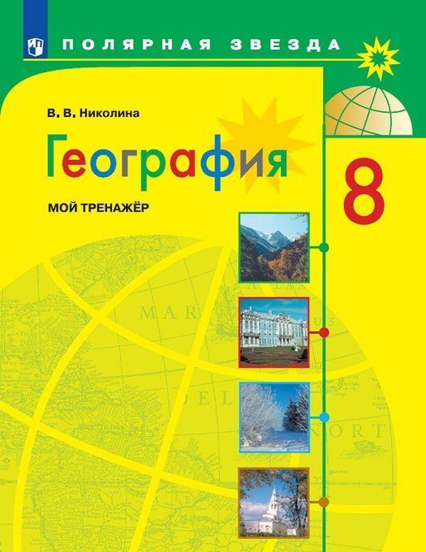 Geografija. 8 klass. Moj trenazher