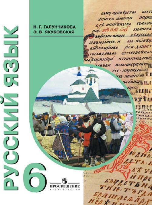 Russkij jazyk. 6 klass. (VIII vid)