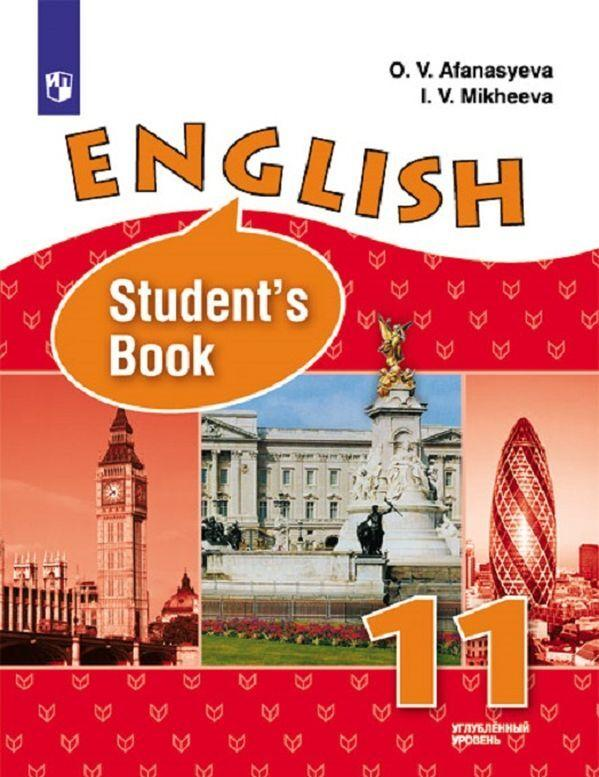 English 11: Students Book / Anglijskij jazyk. 11 klass. Uglublennyj uroven