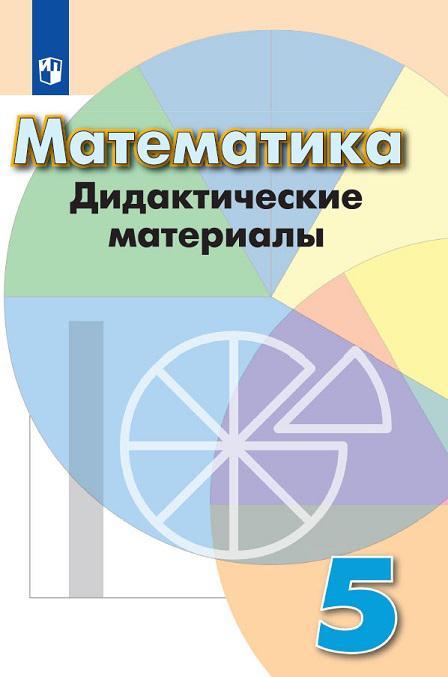 Matematika. 5 klass. Didakticheskie materialy