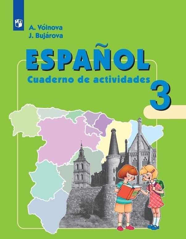 Espanol 3: Cuaderno de actividades / Испанский язык. 3 класс. Рабочая тетрадь. Углубленное изучение