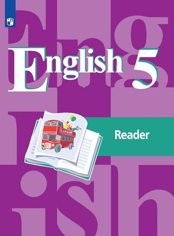 English 5: Reader / Anglijskij jazyk. 5 klass. Kniga dlja chtenija