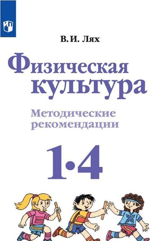 Fizicheskaja kultura. 1-4 klassy. Metodicheskie rekomendatsii