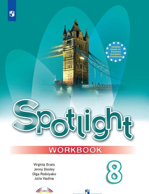 Spotlight 8: Workbook / Anglijskij jazyk. 8 klass. Rabochaja tetrad