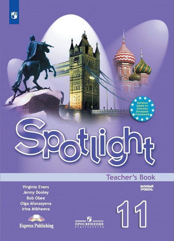 Sportlight 11: Teachers Book / Anglijskij jazyk. 11 klass. Kniga dlja uchitelja