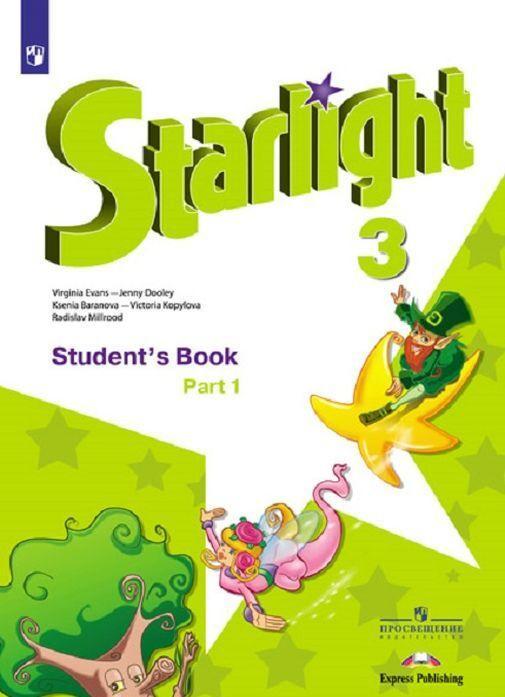 Starlight 3: Students Book / Anglijskij jazyk. 3 klass. V 2 chastjakh. Chast 1