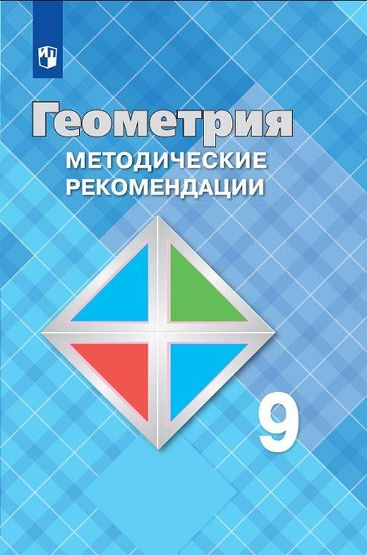 Geometrija. 9 klass. Metodicheskie rekomendatsii