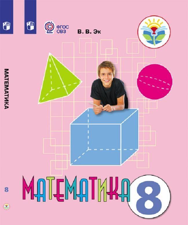 Matematika. 8 klass. Dlja obuchajuschikhsja s intellektualnymi narushenijami