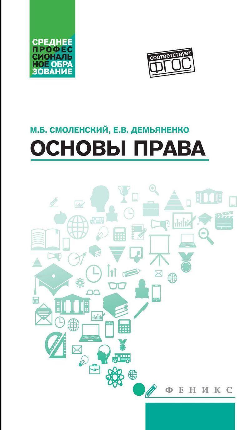Основы права. учеб. пособие дп