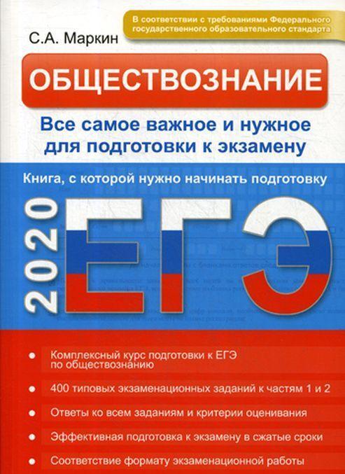 EGE-2020. Obschestvoznanie. Vse samoe vazhnoe i nuzhnoe dlja podgotovki k ekzamenu